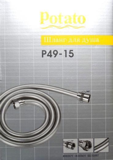Шланг для душа PVC  1,5м